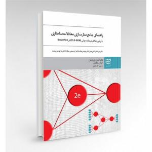راهنمای جامع مدل سازی معادلات ساختاری نویسنده جوزف فرانکلین هایر و توماس هالت و کریستین رینگل و مارگو سارستدت مترجم احد زارع و دیگران